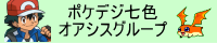 ポケデジ七色オアシス